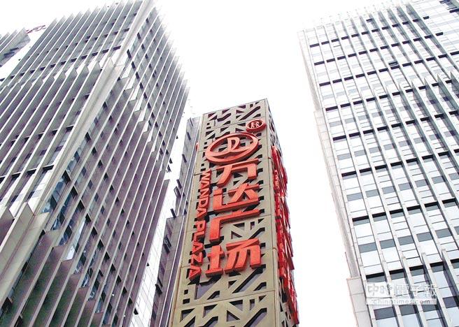 在江蘇南京拍攝的萬達廣場商業地產標識。(新華社資料照片)