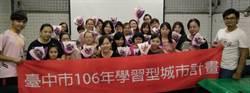 中市教育局金木水火土「五行課程」推動終身學習