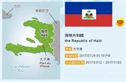 預算不足!? 傳海地將召回駐台大使