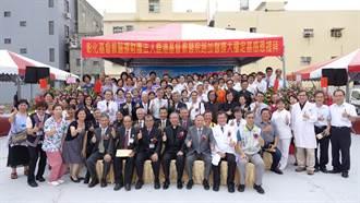 彰化醫療戰 鹿港基督教醫院路加醫療大樓動土