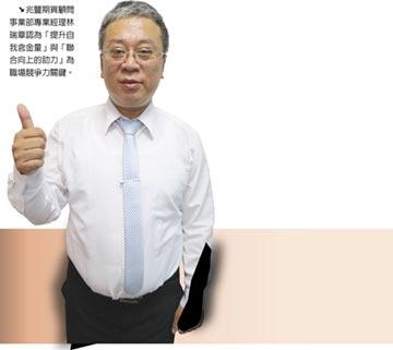 兆豐期貨顧問事業部專業經理 林瑞章常保好奇心 提升自我含金量