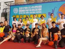 貢寮海洋音樂祭  延至8月4日至8月6日舉辦