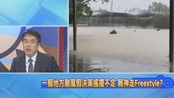 新聞深喉嚨》到底放不放...「彈性颱風假」超越勞基法 賴神94狂?