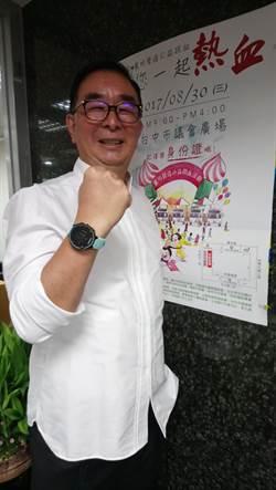 麗明營造董座吳春山接逢甲EMBA聯誼會第11屆理事長
