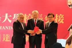 林建煌接任台北醫學大學第10任校長