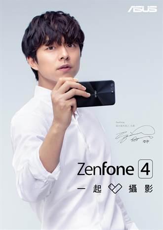 孔劉來了!817現身華碩ZenFone 4機發表會