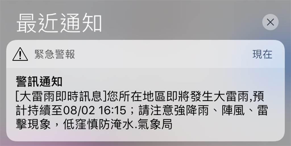 針對今日17縣市的豪大雨特報,災防告警系統也連帶啟動,向警戒區內的4G使用者推送警告訊息。(圖/手機截圖)