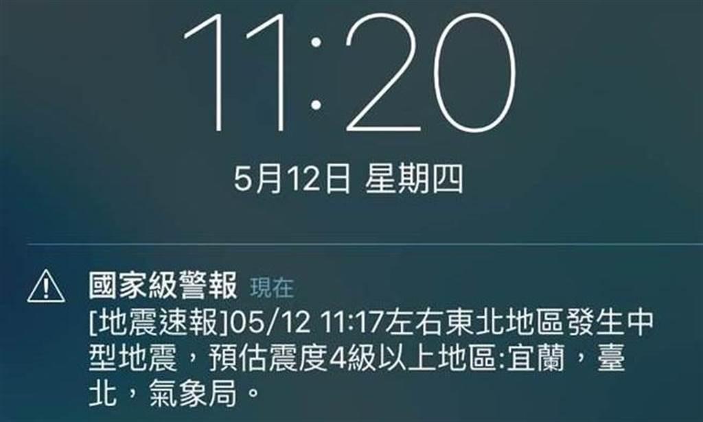 針對民眾可能立即受危害的地震警報,是屬於「國家級警報」,內容與今日推送的豪大雨「警訊通知」不同。(圖/手機截圖)