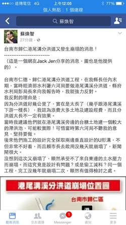 蘇煥智稱港尾溝溪分洪道再崩塌 水利局:溢堤非崩塌