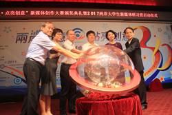 「兩岸新媒體創作大賽頒獎儀式」北京舉行 為兩岸和平累積正能量