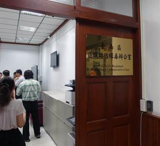 台南區區域聯防緝毒辦公室揭牌