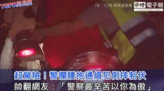 超驚險!警攔腰抱通緝犯側摔制伏 帥翻網友:「警察最辛苦以你為傲」