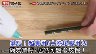 筆記!超實用6大熱熔膠用法 網友驚呼:居然可變橡皮擦!