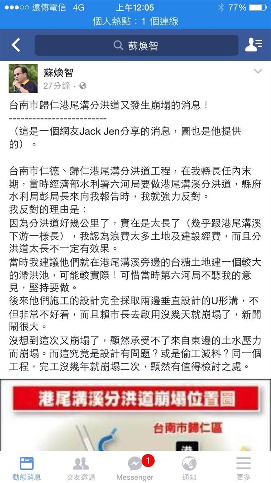 蘇煥智深夜在臉書po文指港尾溝溪分洪道再傳崩塌。(曹婷婷翻攝)