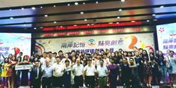 「兩岸新媒體創作大賽」在北京頒獎  匯集感人故事