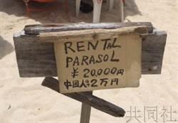 出租遮陽傘大陸人10倍價 沖繩商家撤招牌