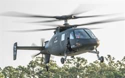美新直升機S97硬著陸 機體受損人員平安