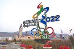 國粹麻將 有望入北京冬奧