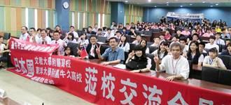 日本高中組團與台中清水高中見學交流