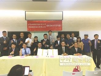 台灣粒線體得獎產品 結盟村樹國際