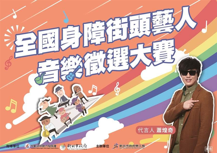 新北市政府勞工局即將在8月5日下午3時在板橋大遠百米蘭廣場,舉行「全國身障街頭藝人音樂徵選決賽」。(葉書宏翻攝)