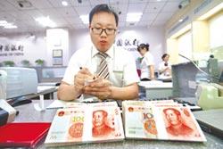 應付貿易戰 人幣擬擴大漲跌幅