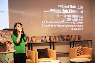 連接創變者的美好初衷 我與Impact Hub的初心
