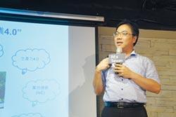 《創業一點靈》MixTaiwan之三 智慧機械-工業4.0的變革與轉型