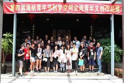福州海青節 瑯岐海峽青年交流營地舉行