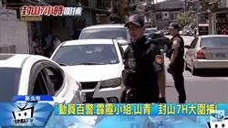 韓國賊偷民進黨9萬抓人規模有如兵推 「百姓心裡不是滋味」