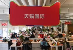 北京生活更便利!天貓開新平台 啟動一條龍服務