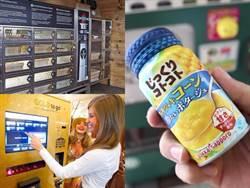 超狂!生蠔自動販賣機看過嗎?全球特色自動販賣機大集合