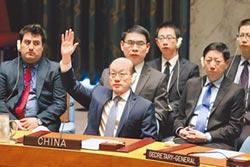安理會15:0 陸俄投贊成票!聯國嚴懲北韓 年斷300億金脈