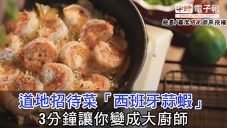 道地招待菜「西班牙蒜蝦」 3分鐘讓你變成大廚師