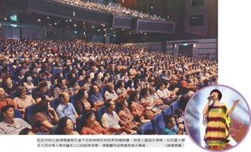 公益演唱會 員林演藝廳爆滿