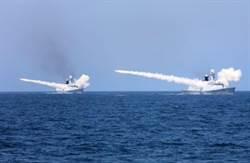 大陸海軍演習 實射導彈數十枚