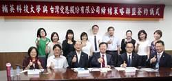 輔英科大與台灣受恩合作  智能照護提升長照品質