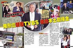 反攻民視挑戰三立  陳剛信顛覆TVBS搶拍本土劇撈金