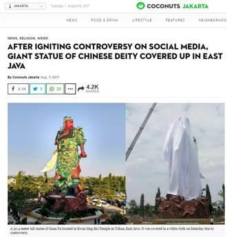 「對建國沒貢獻」 印尼穆斯林要求拆除巨型關公像