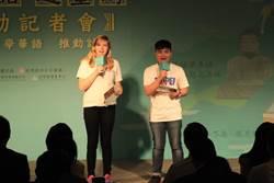 教育部推動臺灣觀光學華語計畫