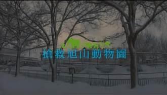 新竹動物園再生計畫 期許效法旭山動物園