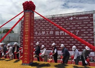 投資20億! 樹德企業在南投興建半山夢工廠