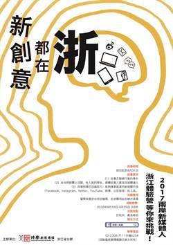 「新創意都在浙」2017兩岸新媒體人體驗營行程超吸睛