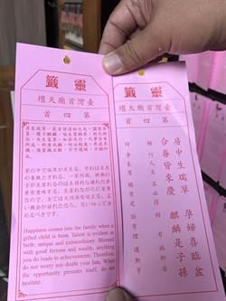 台南9間廟宇率先雙語化 求籤也雙語化