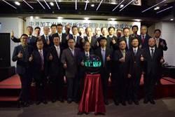 助力產業升級 中港加工區成立「面板光電關聯產業聯盟」