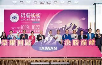 球迷相約到場加油 裙襬搖搖冠名贊助LPGA台灣錦標賽