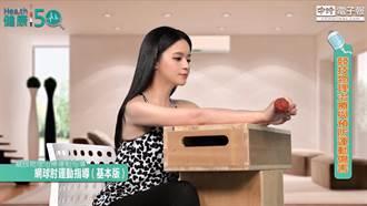 健康50專欄:簡單2動作 網球肘掰掰