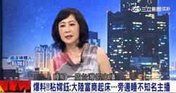 爆中國富商睡了當紅主播 粘嫦鈺「人命關天」噤聲