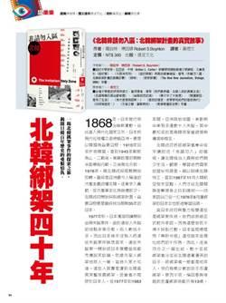 北韓綁架四十年