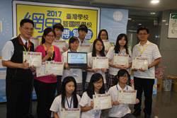 網界博覽會 瑞芳高工學子奪台灣、國際賽雙料冠軍